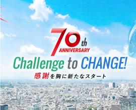 Challenge to CHANGE 感謝を胸に新たなスタート