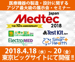 medtec-japan-2018%e3%80%80%e3%83%90%e3%83%8a%e3%83%bc