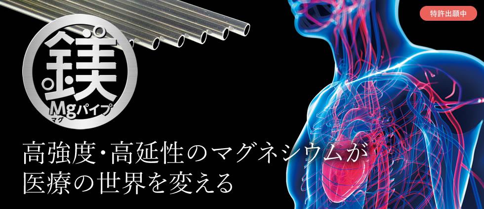 【Mgパイプ】高強度・高延性のマグネシウムが 医療の世界を変える