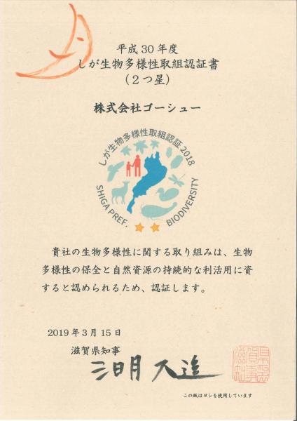 shigaseibutsutayousei